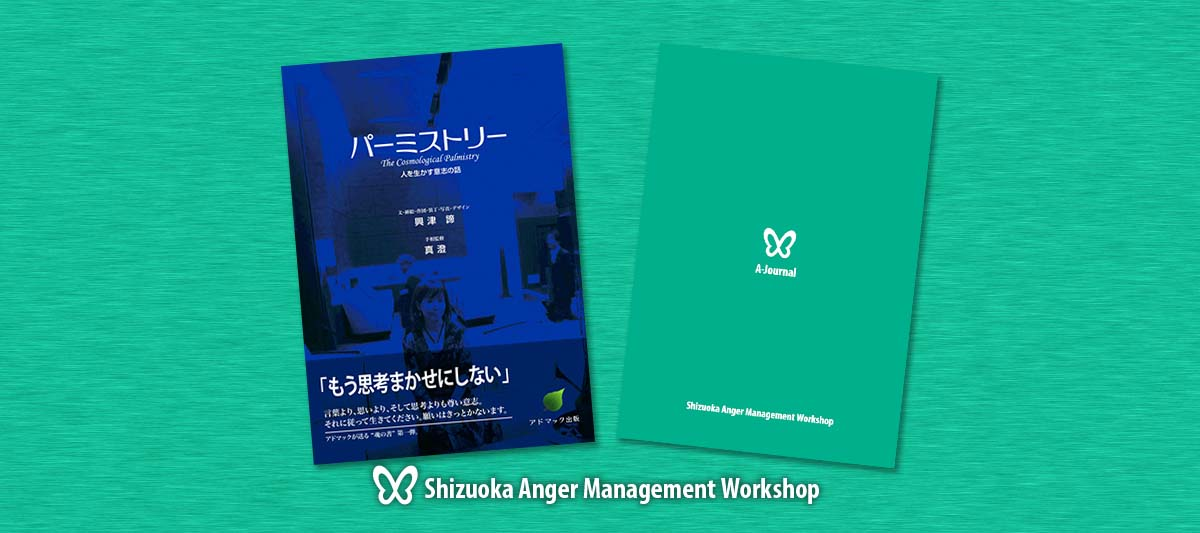 Shizuoka Anger Management Workshop